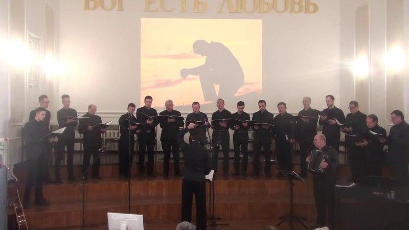 Мужской хор (С-Пб) - На рассвете иль в сумраке ночи