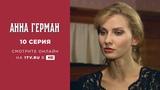 «Анна Герман». 10 серия
