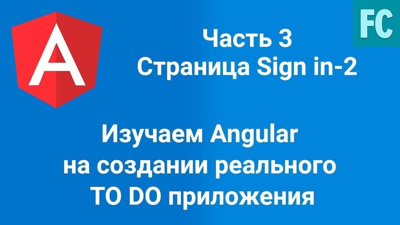 Создаем TO DO приложение на Angular с нуля SPA на Angular Часть 3 Страница Sign in 2