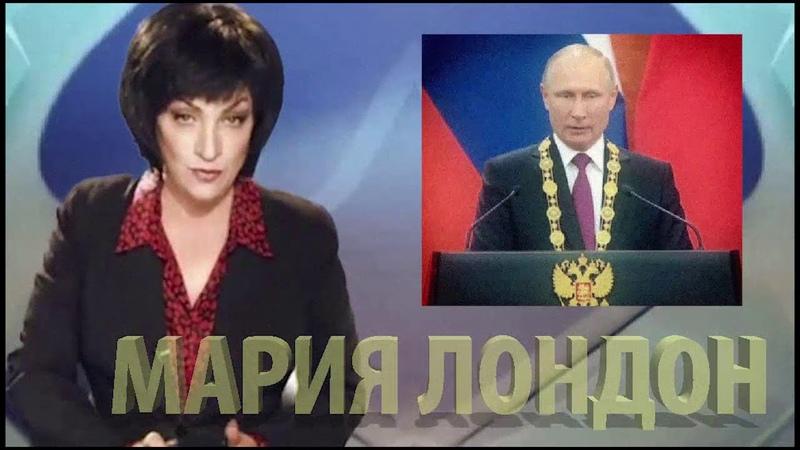 Большего ничтожества чем Путин Россия не знала! Мария ЛОНДОН