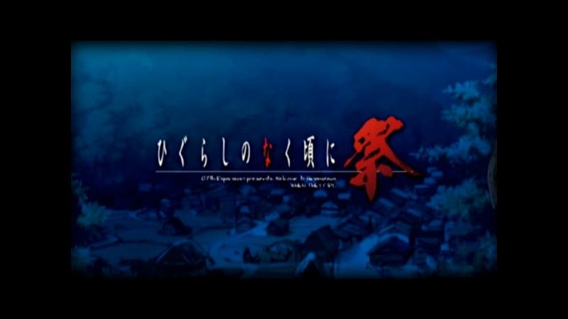 «Higurashi no Naku Koro ni Matsuri» [PS2] [Game Opening]