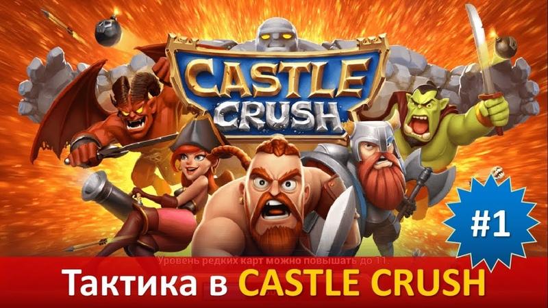 Тактика в Castle Crush ● Первое знакомство ● Выпуск 1