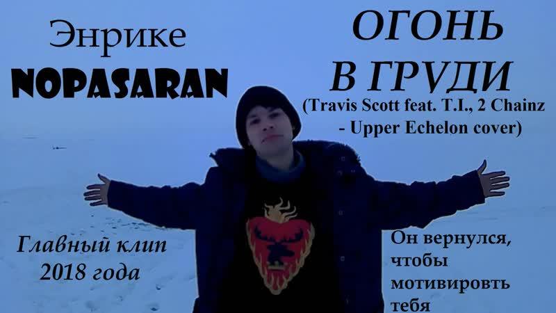 Энрике Nopasaran – Огонь в груди (Travis Scott feat. T.I., 2 Chainz - Upper Echelon cover)