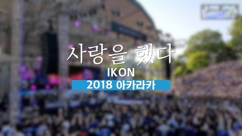 [좐킴's Amazing Life] iKON(아이콘) - 사랑을 했다 / 2018 연세대 축제 아카라카
