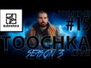 Toochka Live #14 S3 | Subnoto 12 + Розыгрыш