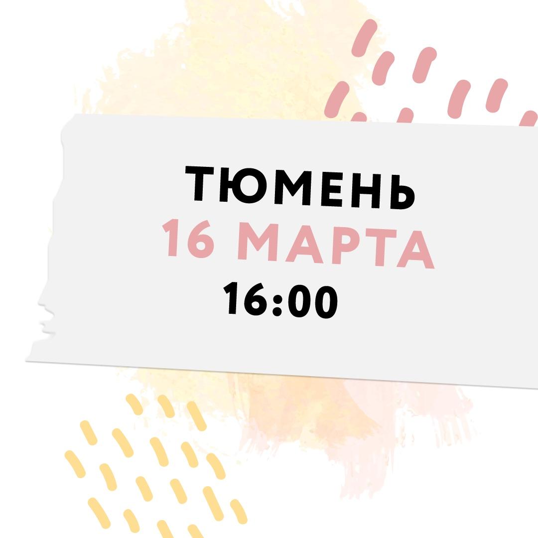 Афиша Тюмень SKAM FRANCE / ТЮМЕНЬ