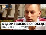 Федор Земсков о победе на INTERCUP 2019