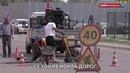 Дайджест новостей о ЖКХ и дорожном ремонте