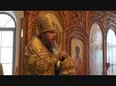 Архипастырское слово епископа Домодедовского Иоанна (09.02.2019)