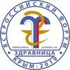 Всероссийский форум «Здравница»