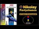 Cyberia Сайберия Panasonic 3DO 32 bit Прохождение