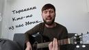 Песня Тараканов — Кто-то из нас двоих | Русские рок песни под гитару | (в исполнении G.Andrianov)
