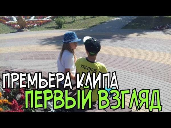 ПРЕМЬЕРА КЛИПА на песню КИРИЛЛА СКРИПНИКА - ПЕРВЫЙ ВЗГЛЯД (2018)