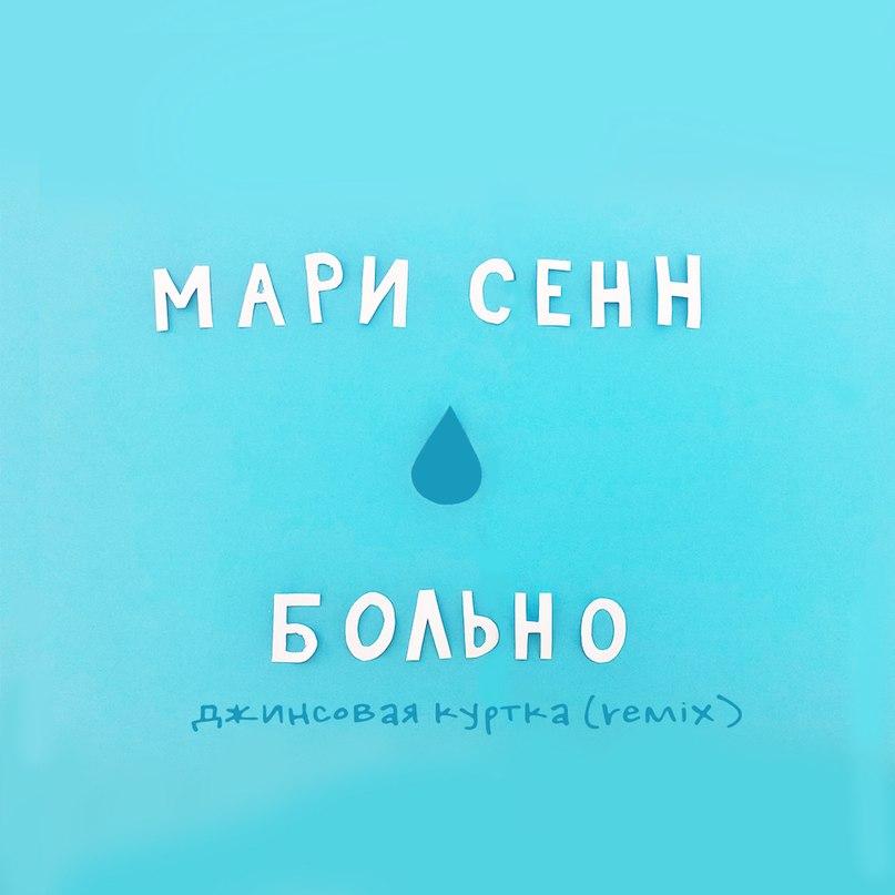 Мари Сенн | Москва