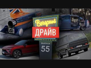 Вечерний Драйв #55 - Суицидальные двери Канье Веста и другие автомобильные истории