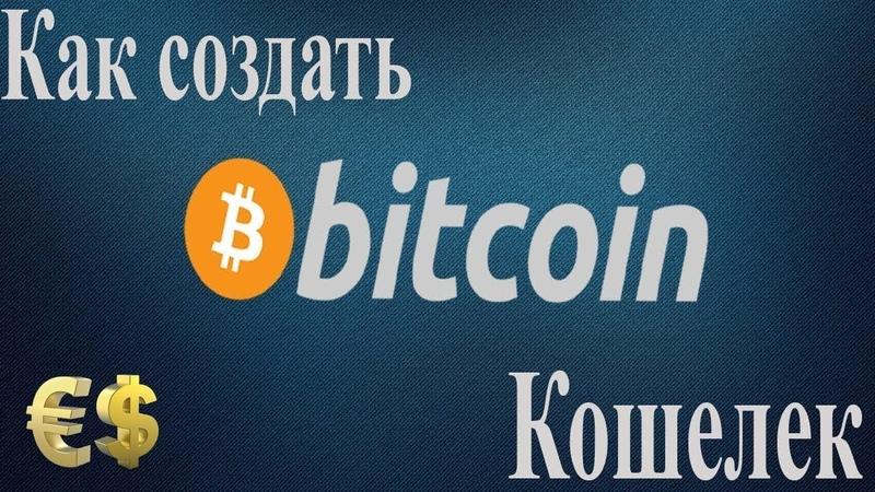 Как создать Blockchain кошелёк.