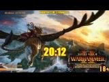 [18+] Шон и Фистаха в Mortal Empires (Total War: Warhammer 2) - часть 1