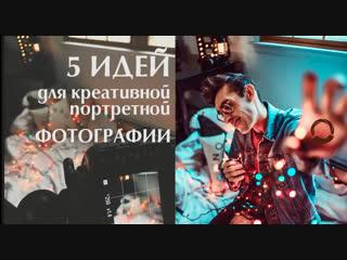 """Видеоурок """"5 идей для портретной фотографии от brandon woelfel"""""""