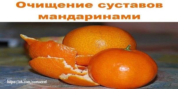 очищение суставов мандаринами. вкусный и безвредный способ! советы под фото. есть потрясающий, способ очищения суставов, при помощи волшебного, с детства всеми любимого мандарина. причём для этого используется весь мандарин целиком, как мякоть, так
