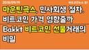 비트코인뉴스 팡 Bakkt 비트코인 선물거래의 비밀 마운틴곡스 민사회생 절차 4870