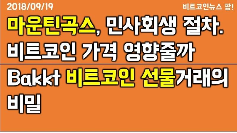 [비트코인뉴스 팡] Bakkt, 비트코인 선물거래의 비밀마운틴곡스 민사회생 절차 4870