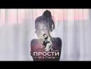 Elvin Grey - Прости малыш _ Official Audio