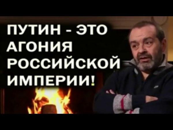 Виктор Шендерович - ПУТИН В AГOHИИ ГAДИT ПO ПEPИMETPУ! - YouTube