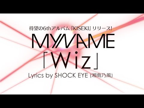 MYNAME『Wiz』MUSIC VIDEO (Short Version)