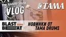NAMM 2018 VLOG: Новинки TAMA Drums