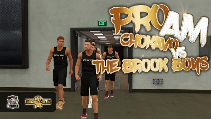 NBA2K19 - Game 2 - ЧоКаво vs The Brook Boys
