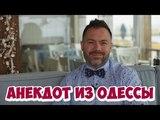 Лучшие одесские анекдоты! Анекдот про мужчин! (02.05.2018)
