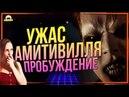 ТРЕШ ОБЗОР фильма Ужас Амитивилля Пробуждение