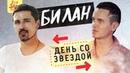 Дима Билан - Я не умер, Айзеншпис, Новая волна, Держи, Молния / Big Star Show 18