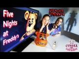 Страна девчонок  •  СОНЯ и ПОЛИНА играют в FIVE NIGHTS AT FREDDY'S. Обзор.