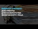 ВЕБИНАР: Список документов для подачи на банкротство