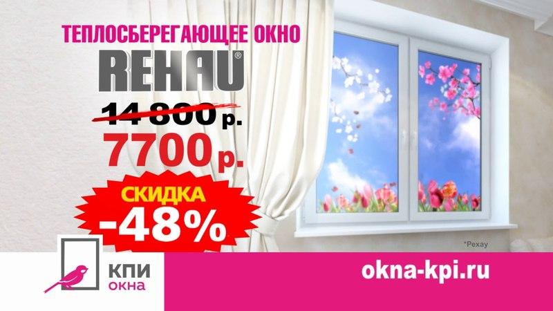 Акция на окна Rehau