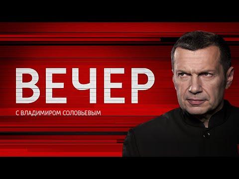 Вечер с Владимиром Соловьевым от 12 12 2018