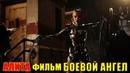Фильм Алита Боевой ангел 2019 фантастика, боевик, триллер смотреть на ютуб