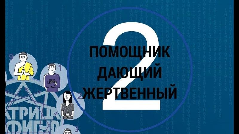 Психотип №2 Лучший помощник Социальные профессии МАТРИЦА 9 ФИГУР