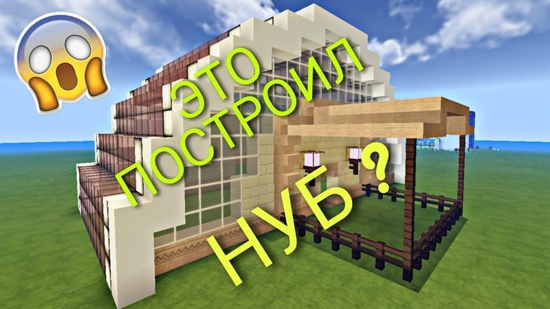 🏡 Нуб построил дом в Minecraft PE ч1 4