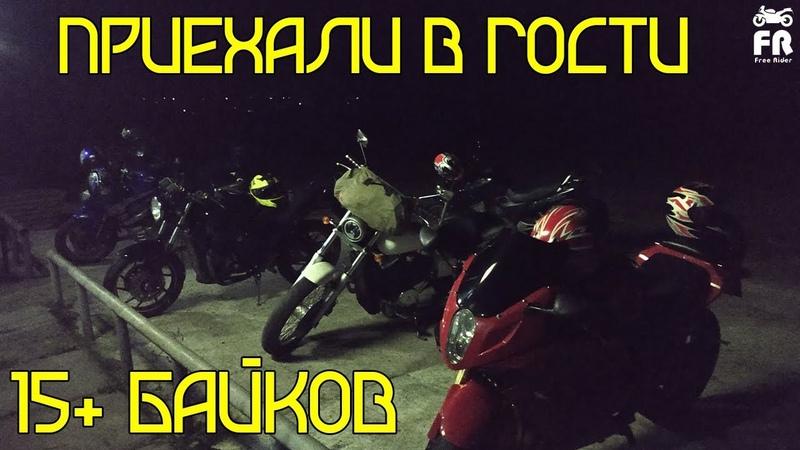 Ночные покатушки - К нам заехали 15 мотоциклов с другого города -Большая колонна байков по городу