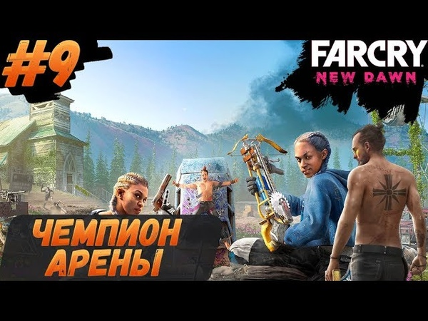 Far Cry New Dawn - ДНИ ЛАЖИ ХЁРКА | 9