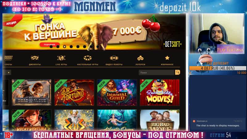 Казино онлайн! Casino online! Залетай на стрим!
