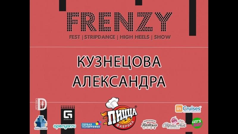 FRENZY IX: FESTIVAL HIGH HEELS  STRIP-DANCE  SHOW: Кузнецова Александра