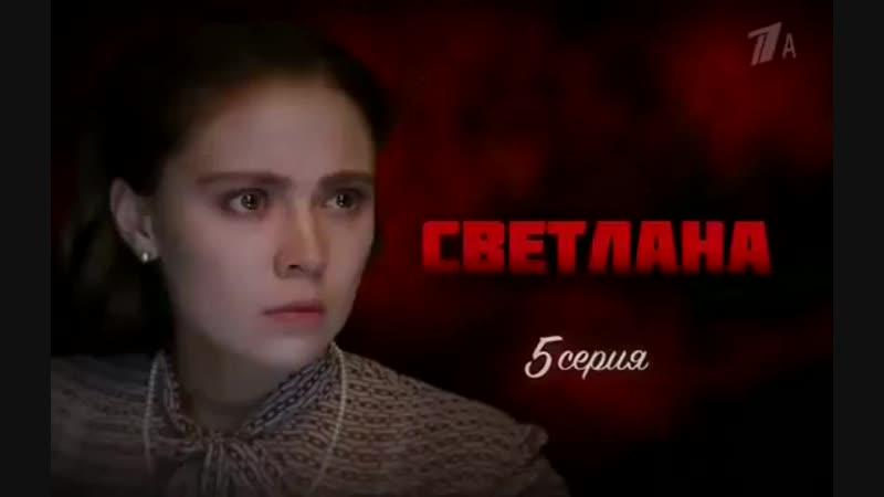 Светлана 2018 5 серия. Сериал о дочери Сталина