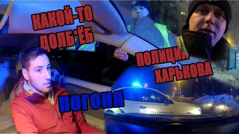 ПОГОНЯ и какой-то ДОЛБ*ЁБ патрульных Харькова
