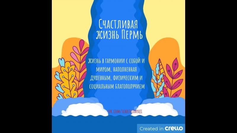 Счастливая жизнь Пермь