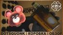 DOTSQUONK by DOTMOD | КОРОБКА | ОБЗОР