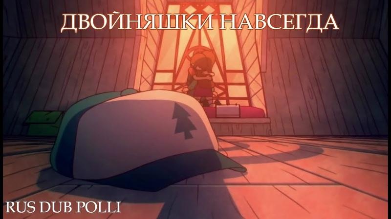 Гравити Фолс: Двойняшки навсегда| Gravity Falls: Twins Forever | Rus Dub Polli