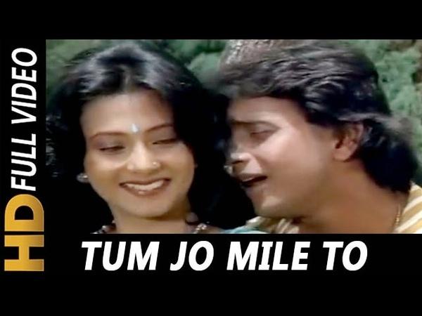 Tum Jo Mile To Phool Khile   Kishore Kumar, Asha Bhosle   Mil Gayee Manzil Mujhe 1989 Songs   Mithun